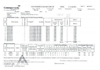 Сертификат Лист ПВЛ-506 5 мм.