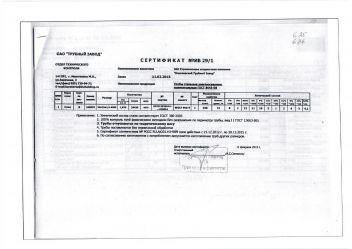 Сертификат Труба профильная 50 х 25 х 1,5