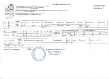 Сертификат Труба профильная 50 х 25 х 3