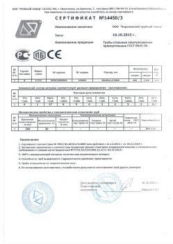 Сертификат Труба профильная 60 х 30 х 1,5