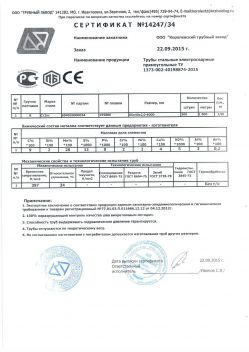 Сертификат Труба профильная 60 х 40 х 2